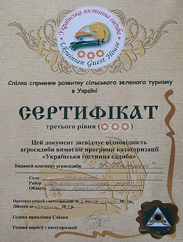 сертификат гостиница в карпатах